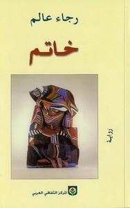 تحميل وقراءة رواية خاتم pdf مجاناً تأليف رجاء عالم | مكتبة تحميل كتب pdf