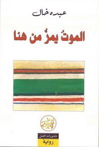 تحميل وقراءة رواية الموت يمر من هنا pdf مجاناً تأليف عبده خال | مكتبة تحميل كتب pdf