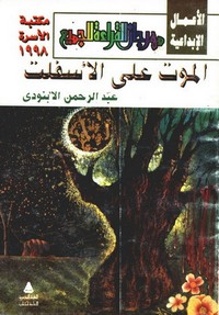 تحميل كتاب الموت على الأسفلت pdf مجاناً تأليف عبد الرحمن الأبنودى | مكتبة تحميل كتب pdf