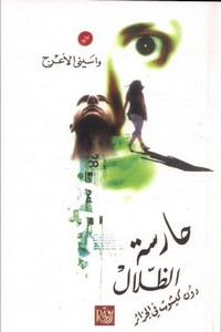 تحميل وقراءة رواية حارسة الظلال pdf مجاناً تأليف واسينى الأعرج | مكتبة تحميل كتب pdf