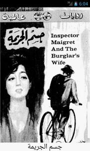 تحميل وقراءة رواية جسم الجريمة pdf مجاناً تأليف جورج سيمنون | مكتبة تحميل كتب pdf