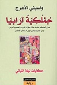 تحميل وقراءة رواية جملكية آرابيا pdf مجاناً تأليف واسينى الأعرج | مكتبة تحميل كتب pdf