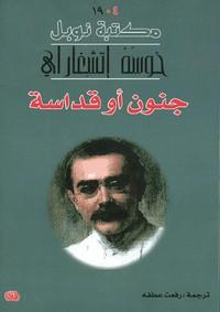 تحميل كتاب جنون أو قداسة pdf مجاناً تأليف خوسيه اتشغاراي | مكتبة تحميل كتب pdf