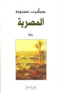 تحميل وقراءة رواية المصرية pdf مجاناً تأليف جيلبرت سينويه | مكتبة تحميل كتب pdf