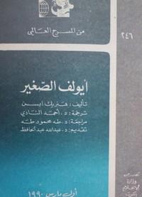 تحميل كتاب ايولف الصغير pdf مجاناً تأليف هنريك إبسن | مكتبة تحميل كتب pdf