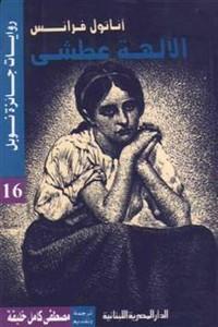 تحميل وقراءة رواية الالهة العطشى pdf مجاناً تأليف اناتول فرانس | مكتبة تحميل كتب pdf