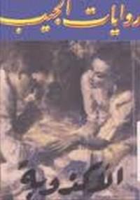 تحميل وقراءة رواية الاكذوبة pdf مجاناً تأليف ايرل ستانلى جاردنر   مكتبة تحميل كتب pdf