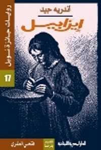 تحميل وقراءة رواية ايزابيلا pdf مجاناً تأليف اندريه جيد | مكتبة تحميل كتب pdf
