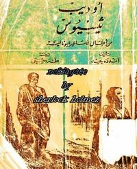 تحميل كتاب أوديب - ثيسيوس من أبطال الأساطير اليونانية pdf مجاناً تأليف اندريه جيد | مكتبة تحميل كتب pdf