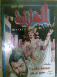 تحميل وقراءة رواية الهلالية pdf مجاناً تأليف محمد جلال | مكتبة تحميل كتب pdf