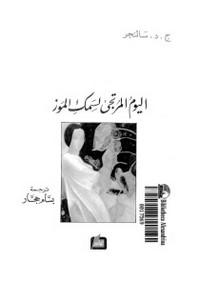 تحميل وقراءة قصة اليوم المرتجى لسمك الموز pdf مجاناً تأليف ج . د . سالنجر | مكتبة تحميل كتب pdf