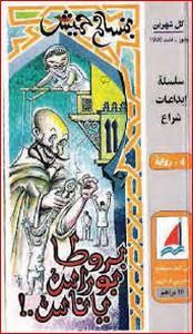 تحميل وقراءة رواية بروطابوراس يا ناس pdf مجاناً تأليف بنسالم حميش | مكتبة تحميل كتب pdf