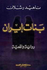 تحميل وقراءة رواية بنات إيران pdf مجاناً تأليف ناهيد رشلان | مكتبة تحميل كتب pdf