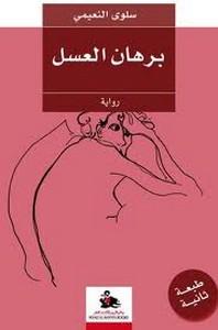 تحميل وقراءة رواية برهان العسل pdf مجاناً تأليف سلوى النعيمى | مكتبة تحميل كتب pdf