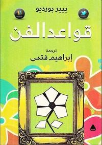 تحميل كتاب قواعد الفن pdf مجاناً تأليف بيير بورديو | مكتبة تحميل كتب pdf