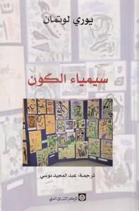 تحميل كتاب سيمياء الكون pdf مجاناً تأليف يوري لوتمان | مكتبة تحميل كتب pdf