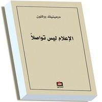 تحميل كتاب الإعلام ليس تواصلا pdf مجاناً تأليف دومينيك وولتون | مكتبة تحميل كتب pdf