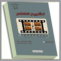 تحميل كتاب تشريح الأفلام pdf مجاناً تأليف برنارد ديك | مكتبة تحميل كتب pdf