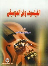 تحميل كتاب الفيلسوف وفن الموسيقى pdf مجاناً تأليف جوليوس بورتنوي | مكتبة تحميل كتب pdf