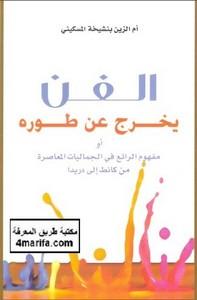 تحميل كتاب الفن يخرج عن طوره pdf مجاناً تأليف أم الزين بنشيخة المسكيني | مكتبة تحميل كتب pdf