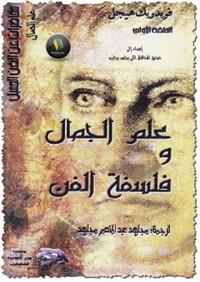 تحميل كتاب علم الجمال وفلسفة الفن pdf مجاناً تأليف هيجل   مكتبة تحميل كتب pdf