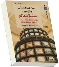 تحميل كتاب شاشة العالم pdf مجاناً تأليف جيل ليبوفيتسكي | مكتبة تحميل كتب pdf