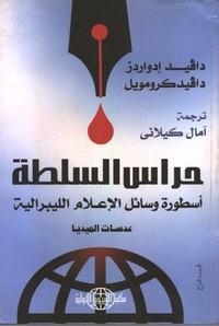 تحميل كتاب حراس السلطة pdf مجاناً تأليف دافيد إدواردز | مكتبة تحميل كتب pdf