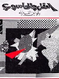 تحميل كتاب العقل والحاسوب وقوانين الفيزياء pdf مجاناً تأليف روجر بنروز | مكتبة تحميل كتب pdf