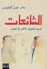 تحميل كتاب الشائعات pdf مجاناً تأليف جان - نويل كابفيرير | مكتبة تحميل كتب pdf