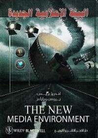 تحميل كتاب البيئة الإعلامية الجديدة pdf مجاناً تأليف اندريا بريس - بروس ويليامز   مكتبة تحميل كتب pdf