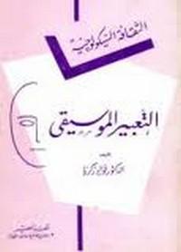 تحميل كتاب التعبير الموسيقي pdf مجاناً تأليف فؤاد زكريا   مكتبة تحميل كتب pdf