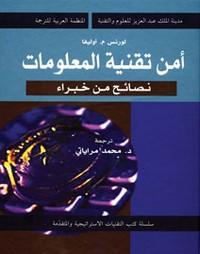 تحميل كتاب أمن تقنية المعلومات نصائح من خبراء pdf مجاناً تأليف لورنس م. أوليفا | مكتبة تحميل كتب pdf