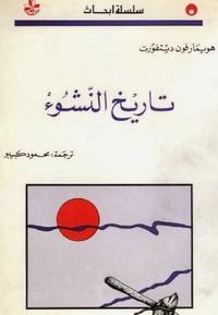 تحميل كتاب داروين مترددا pdf مجاناً تأليف ديفيد كوامن | مكتبة تحميل كتب pdf