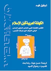 تحميل كتاب الكهانة العربية قبل الأسلام pdf مجاناً تأليف توفيق فهد | مكتبة تحميل كتب pdf