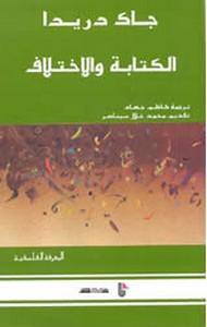 تحميل كتاب الكتابة والاختلاف pdf مجاناً تأليف جاك دريدا | مكتبة تحميل كتب pdf