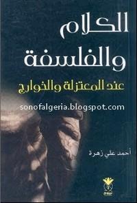 تحميل كتاب الكلام والفلسفة - عند المعتزلة والخوارج pdf مجاناً تأليف أحمد علي زهرة | مكتبة تحميل كتب pdf