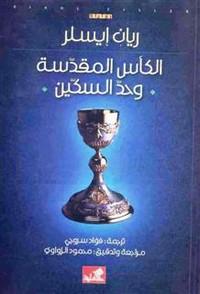 تحميل كتاب الكأس المقدسة وحد السكين pdf مجاناً تأليف ريان إيسلر | مكتبة تحميل كتب pdf