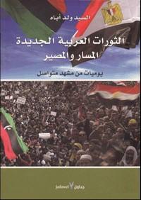 تحميل كتاب الثورات العربية الجديدة المسار والمصير pdf مجاناً تأليف السيد ولد أباه | مكتبة تحميل كتب pdf