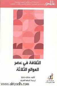 تحميل كتاب الثقافة في عصر العوالم الثلاث pdf مجاناً تأليف مايكل دينينج   مكتبة تحميل كتب pdf