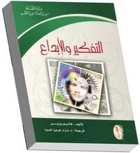 تحميل كتاب التفكير والإبداع pdf مجاناً تأليف فاديم روزين | مكتبة تحميل كتب pdf