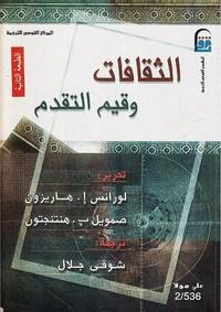 تحميل كتاب الثقافات وقيم التقدم pdf مجاناً تأليف صمويل هنتنجتون | مكتبة تحميل كتب pdf