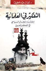 تحميل كتاب التفكير في العلمانية pdf مجاناً تأليف د. كمال عبد اللطيف | مكتبة تحميل كتب pdf