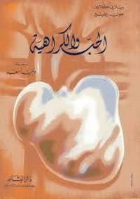تحميل كتاب الحب والكراهية pdf مجاناً تأليف ميلاني كلاين | مكتبة تحميل كتب pdf