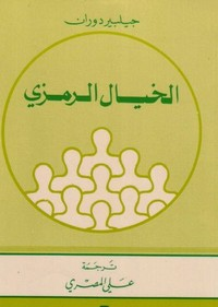تحميل كتاب الخيال الرمزي pdf مجاناً تأليف جيلبير دوران | مكتبة تحميل كتب pdf