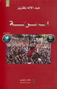 تحميل وقراءة رواية الحركة pdf مجاناً تأليف عبد الإله بلقزيز | مكتبة تحميل كتب pdf