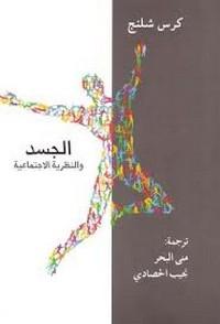 تحميل كتاب الجسد والنظرية الاجتماعية pdf مجاناً تأليف كرس شلنج | مكتبة تحميل كتب pdf