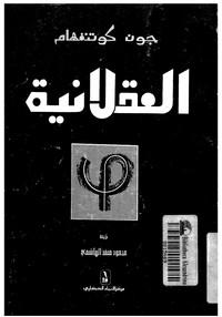 تحميل كتاب العقلانية فلسفة متجددة pdf مجاناً تأليف جون كوتنغهام | مكتبة تحميل كتب pdf