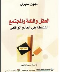 تحميل كتاب العقل واللغة والمجتمع pdf مجاناً تأليف جون سيرل | مكتبة تحميل كتب pdf