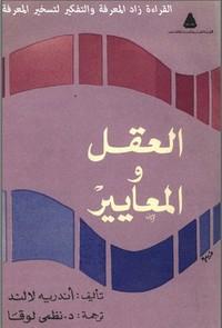 تحميل كتاب العقل والمعايير pdf مجاناً تأليف اندريه لالند | مكتبة تحميل كتب pdf