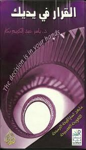 تحميل كتاب القرار في يديك pdf مجاناً تأليف د. ياسر عبد الكريم بكار | مكتبة تحميل كتب pdf